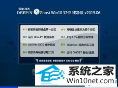 深度技术 Ghost Win10 32位 纯净版 v2019.06