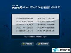 深度技术Windows10 64位 专业装机版 2019.11