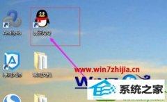 快速操作win10系统设置登录QQ后自动打开上次未关闭的会话的办法