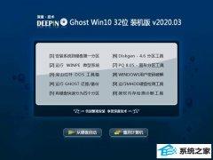 深度技术Window10 完美装机版32位 v2020.03