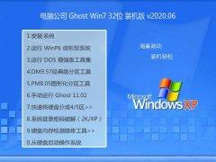 电脑公司Win7 32位 官方装机版 2020.06