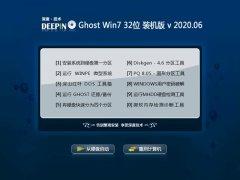 深度技术Windows7 珍藏装机版32位 2020.06