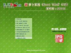 萝卜家园Ghost Win7 64位 推荐装机版 2020.06