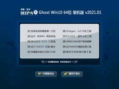 深度技术Ghost Win10 64位 抢先2021元旦装机版