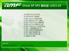雨林木风Windows xp 标准装机版 2021.02