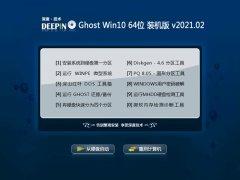 深度技术Win10 尝鲜装机版64位 2021.02