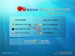 番茄花园Win10 安全装机版 2021.03(32位)
