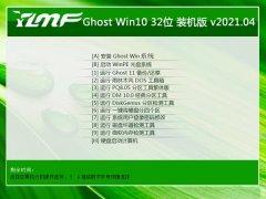 雨林木风Ghost Win10 32位 抢先装机版 2021.04