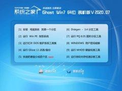 系统之家Win7 64位 新机装机版 2020.07