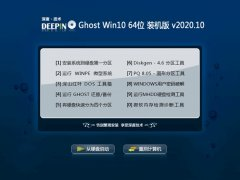 深度技术Win10 稳定装机版 2020.10(64位)
