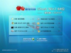 番茄花园Windows7 优化装机版64位 2020.07