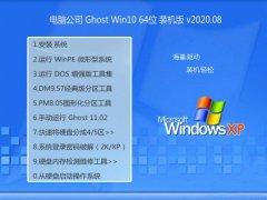 电脑公司Ghost Win10 64位 精英装机版 2020.08