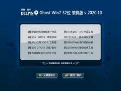 深度技术Win7 清爽中秋国庆版32位 2020.10