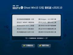 深度技术Windows10 经典中秋国庆版32位 2020.10