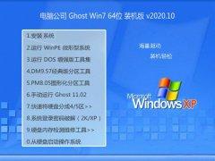 电脑公司Win7 老机中秋国庆版 2020.10(64位)