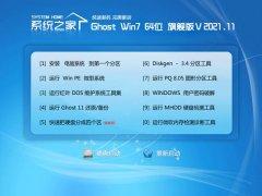 系统之家win7 64位流畅全能版v2021.11